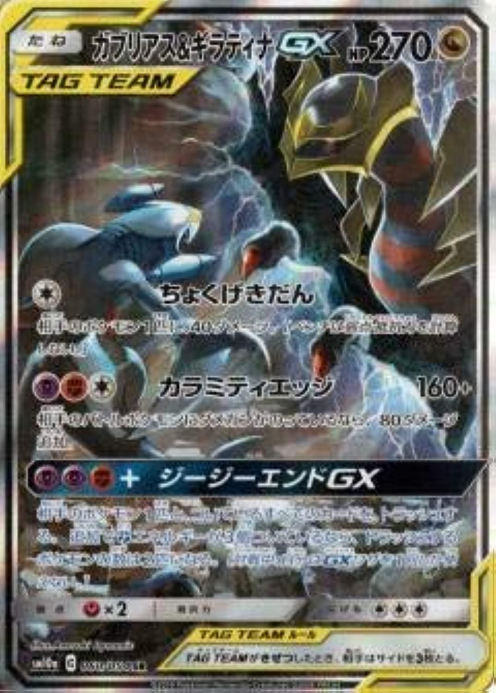 Pokemon autod gioco SM10a 060 054 Gabriela Giratina GX Dragon (SR Super Rare) Enhanced Expansion Pack Gdy