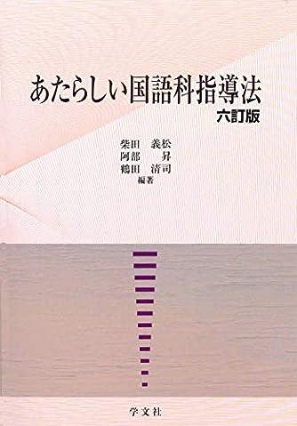 あたらしい国語科指導法-六訂版