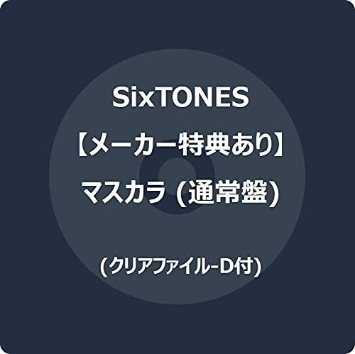 【メーカー特典あり】 マスカラ (通常盤) (クリアファイル-D付)