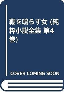 鞭を鳴らす女 (純粋小説全集 第4巻)