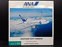 現状品 ANA 全日空 NH20021 BOEING 737-700ER ANA BusinessJet 1:200 ボーイング ビジネスジェット