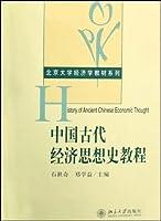 北京大学经济学教材系列——中国古代经济思想史教程