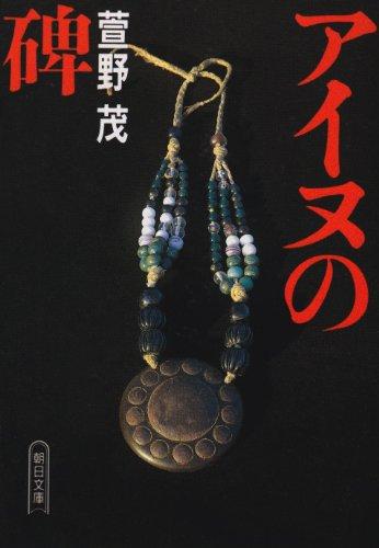 アイヌの碑 (朝日文庫)
