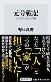 元号戦記 近代日本、改元の深層 (角川新書)