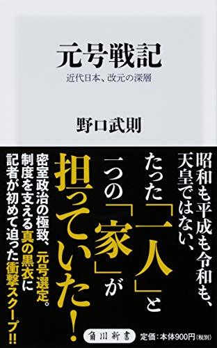 元号戦記 近代日本、改元の深層 (角川新書)の詳細を見る