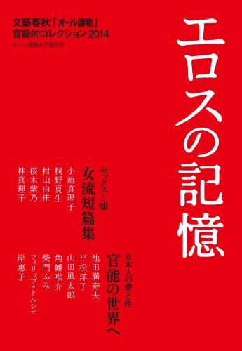 エロスの記憶 文藝春秋「オール讀物」官能的コレクション2014の詳細を見る