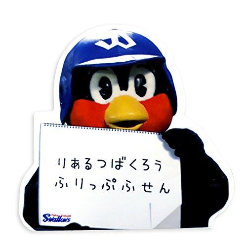 東京ヤクルトスワローズ グッズ スポーツの通販 価格比較 価格 Com