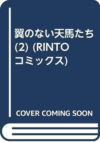 翼のない天馬たち 2 (RINTOコミックス)