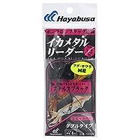 ハヤブサ(HAYABUSA) イカメタルリーダー ダブル ステルスブラック 2セット SR429 4号 4号