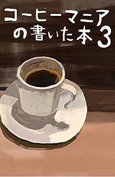 [上葉 護照, shogo8802]のコーヒーマニアの書いた本3