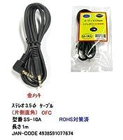 カモン 【COMON製】3.5mmステレオケーブル(片側L型/オス←→オス)/1m【SS-10A】