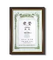 【最高級賞状額】木製賞状額壁掛けひも■賞状額 栄誉 六七(436×306mm)