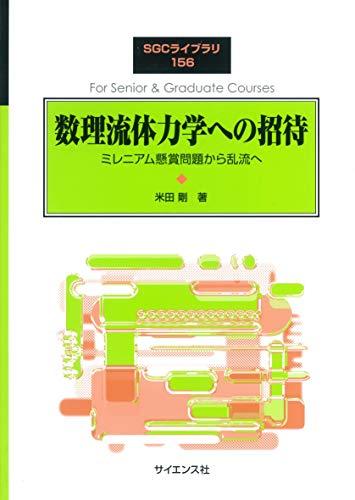 数理流体力学への招待―ミレニアム懸賞問題から乱流へ (SGCライブラリ)