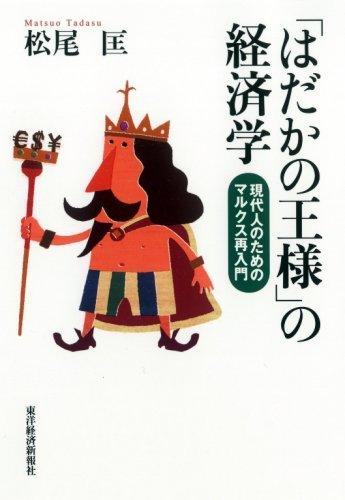 「はだかの王様」の経済学の詳細を見る