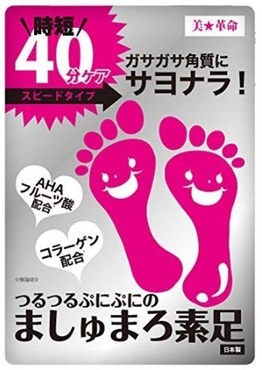 ふけるアレルギー性嫌いピコモンテフットパック ましゅまろ素足 かかと足裏角質除去シート 3回分