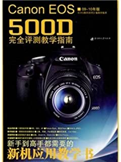 Canon EOS500D full evaluation of teaching Guide (09 to 10 years Edition) (Paperback)