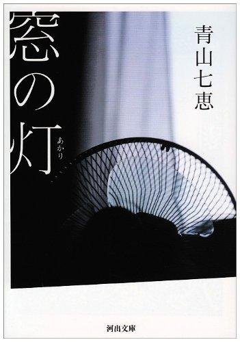 窓の灯 (河出文庫 あ 17-1)