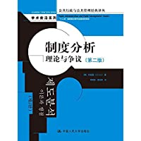 Institutional Analysis: Theory and controversy (Second Edition) (Public Administration and Public Administration Academic Frontier Classic Renditions series; second five national key books(Chinese Edition)