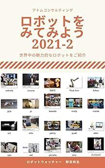 [野田和生]のロボットを見てみよう2021‐2 ロボットを見てみようシリーズ