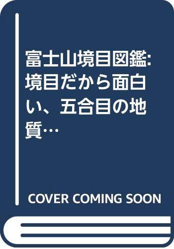 [画像:富士山境目図鑑: 境目だから面白い、五合目の地質と動植物]