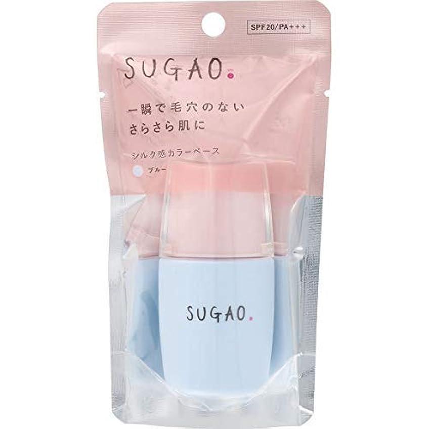 バイアス忘れられない主張するSUGAO シルク感カラーベース ブルー × 12個セット