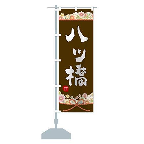 八ッ橋 のぼり旗 サイズ選べます(コンパクト45x150cm 左チチ)