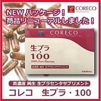 コレコ コントリックス生プラ100 30カプセル