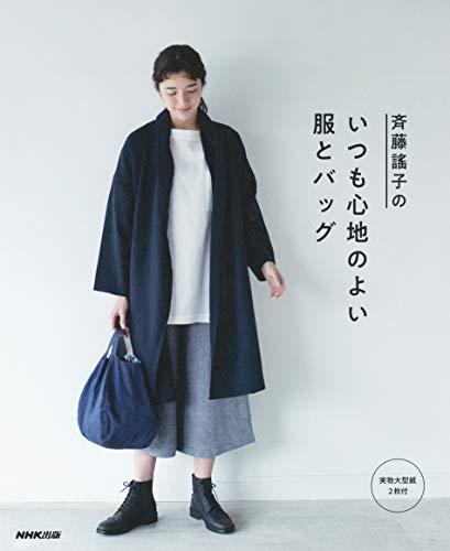 斉藤謠子の いつも心地のよい服とバッグ