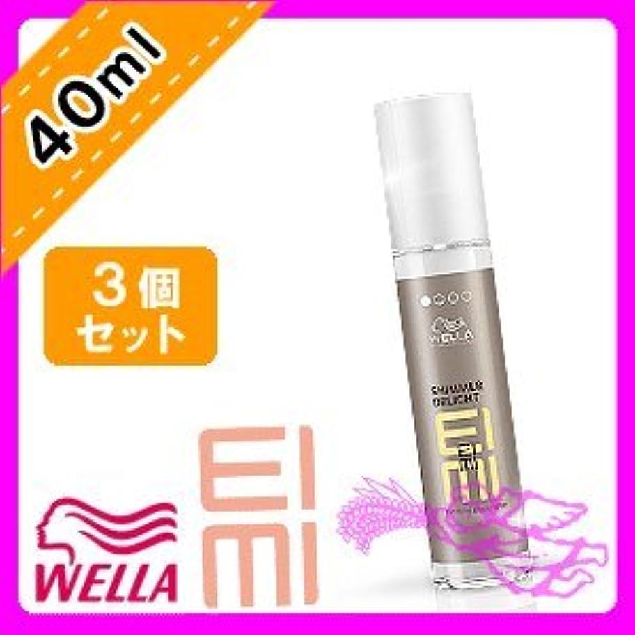 選択静めるしょっぱいウエラ EIMI(アイミィ) シマーデライト 40ml ×3個 セット WELLA P&G