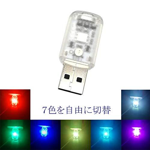 LED自動車内装ミニUSB雰囲気ランプ イルミネーション 夜間装飾ライト LED呼吸灯 7色に切替/変換 照明 音に反応 輝度調整できる RGB