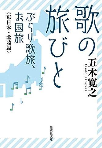 歌の旅びと ぶらり歌旅、お国旅 東日本・北陸編 (集英社文庫)