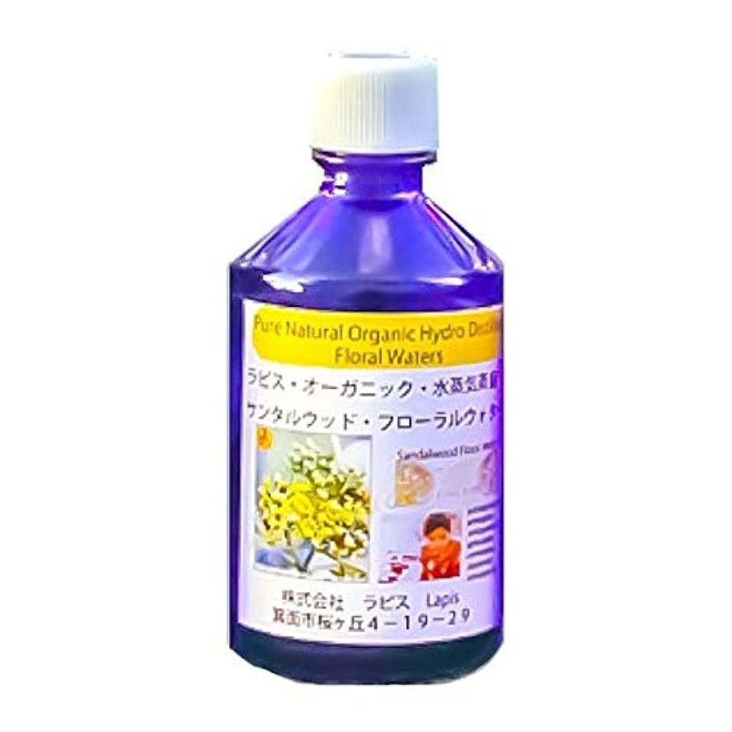 布厳しいふつうサンダルウッドフローラルウォーター [Sandalwood Floral Water] (100mL)