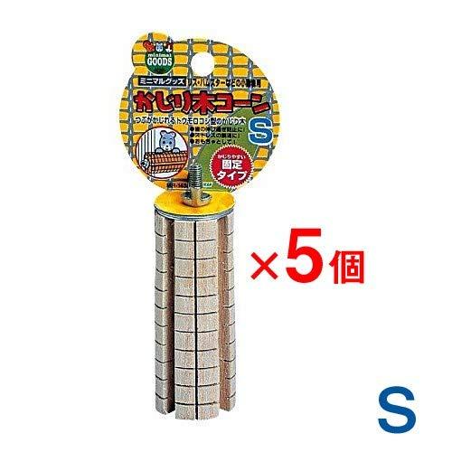 マルカン かじり木コーン S 5個セット MR-143