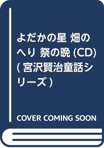 よだかの星 畑のへり 祭の晩(CD) (宮沢賢治童話シリーズ)