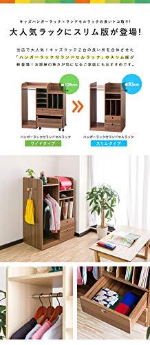 ottostyle.jp『ハンガーラック付ランドセルラックキャスター付(スリムタイプ)』
