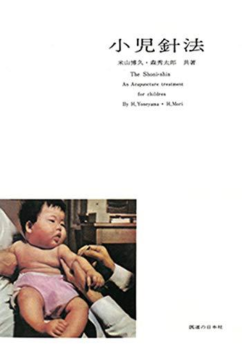 小児針法(オンデマンド版)の詳細を見る
