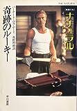 奇跡のルーキー (1984年) (ハヤカワ文庫―NV)