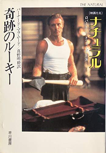 奇跡のルーキー (1984年) (ハヤカワ文庫―NV)の詳細を見る