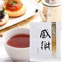 感謝紅茶(三角ティーバッグ) 単品
