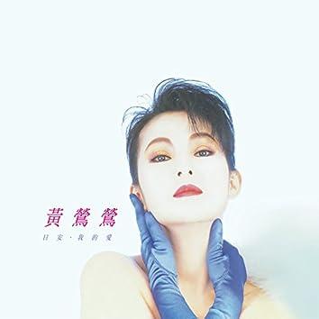 Bonjour / My Love (Remastered)