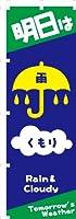 のぼり 旗 明日の天気 雨 曇り(N-687)MTのぼりシリーズ [埼玉_自社倉庫より発送]