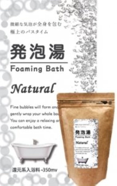 カナダ破壊最も遠い発泡湯(はっぽうとう) Foaming Bath Natural ナチュラルお徳用15回分