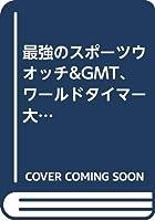 最強のスポーツウオッチ&GMT、ワールドタイマー大図鑑 (バウハウスMOOK―パワーウォッチSPECIAL)