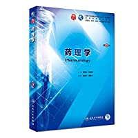 Pharmacology (version 9 clinical clinical value added)(Chinese Edition)