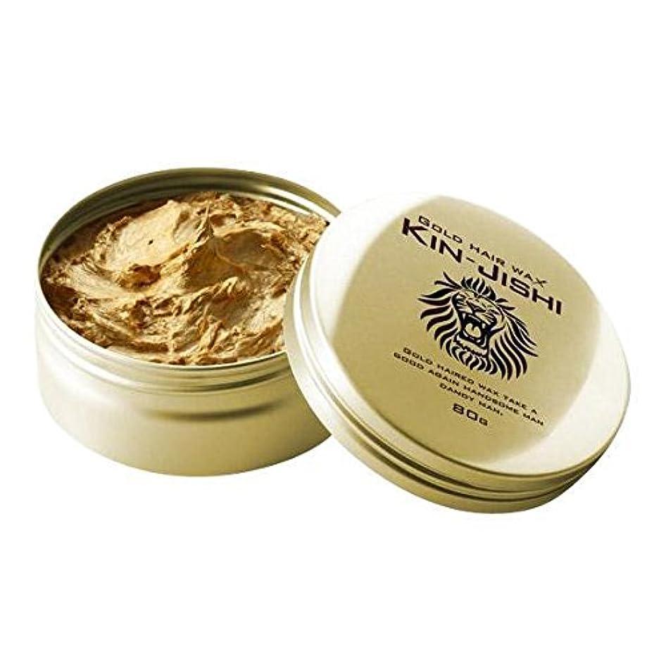 人工的な回復遺棄されたゴールドヘアワックス 金獅子