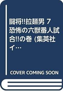 闘将!!拉麺男 7 恐怖の六獣番人試合!!の巻 (集英社インターナショナルリミックス)