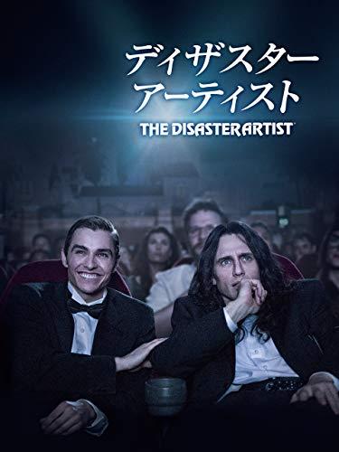 ディザスター・アーティスト(字幕版)