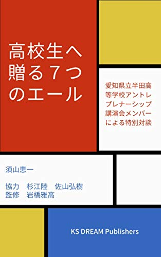 高校生に贈る7つのエール: 愛知県立半田高等学校アントレプレナーシップ講演会メンバーによる特別対談