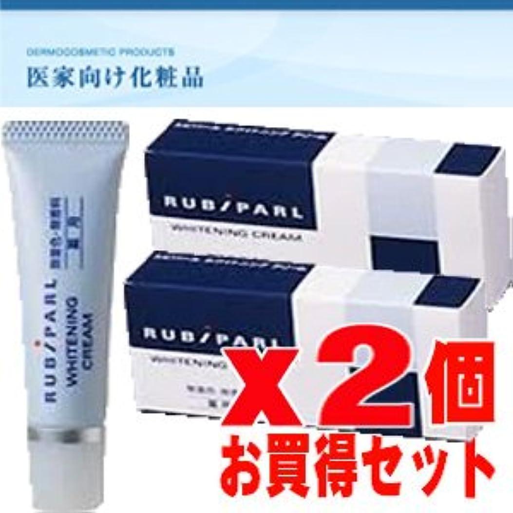 賞スイッチ虚弱ルビパール ホワイトニングクリーム 8g×2個セット
