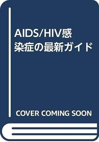 AIDS/HIV感染症の最新ガイド
